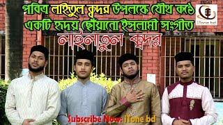হৃদয় ছোঁয়া গজল | লাইলাতুল ক্বদরের গজল  | New Lailatul kodor Song 2018 by iTone bd