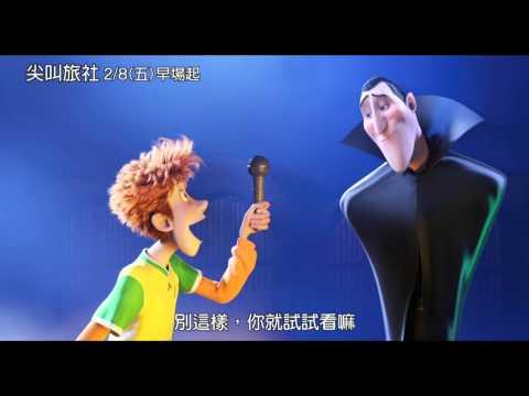 宥勝主唱[尖叫旅社]電影主題曲_(2/8上映,歡迎闔家觀賞)