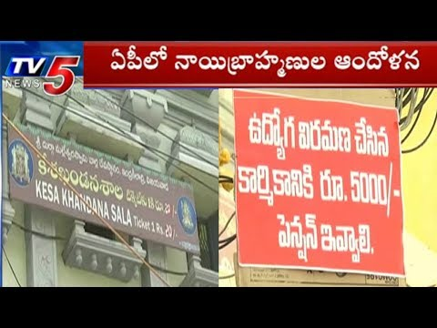 Nayi Brahmins Call Off Protest At Vijayawada Kanaka Durga Temple | TV5 News