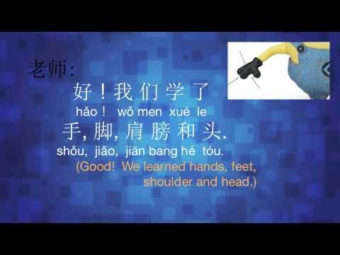 Mandarin - Body Parts Song (lyrics + Words + Pinyin) video