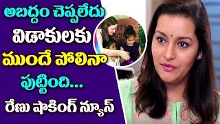 Renu Desai Reveals Secrets of Pawan kalyan | Renu Desai Secrets About Divorce With Pawan Kalyan