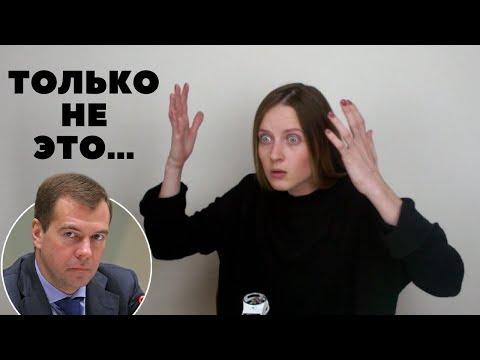 Опять Медведев! С МЕНЯ ХВАТИТ