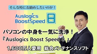 [HowTo] Auslogics Boost Speed 8 - 株式会社GING