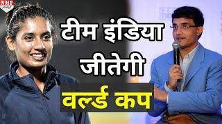 Saurav Ganguly को Mithali Raj और Team India पर पूरा भरोसा, कहा- India ही जीतेगा World Cup