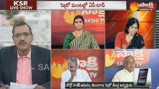 KSR Live Show: పెట్రో మంటల్లో ఏపీ టాప్.. - 17th January 2018