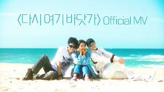 [MV] 싹쓰리(SSAK3) - 다시 여기 바닷가(Beach Again)  MV (ENG sub)