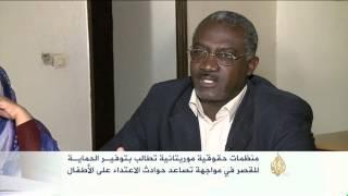 منظمات حقوقية موريتانية تطالب بتوفير الحماية للقصر