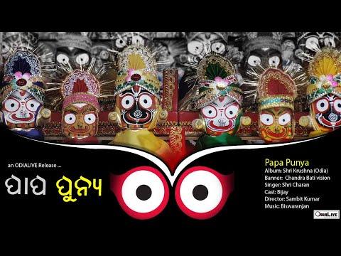 Papa Punya | Odia Jagannath Bhajan | Shri Charan