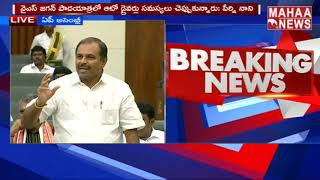 Atchannaidu vs SrikanthReddy Fight In AP Assembly | Assembly Budget Session Live 2019 | MAHAA NEWS