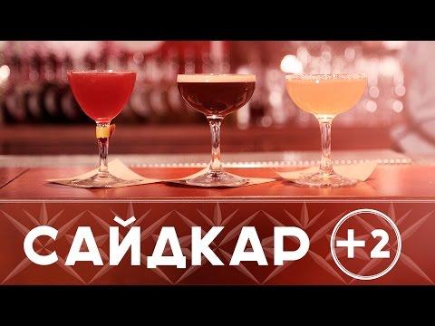 Мешай Сайдкар как бармен: Блэк мун и Фаст кар [Как бармен]
