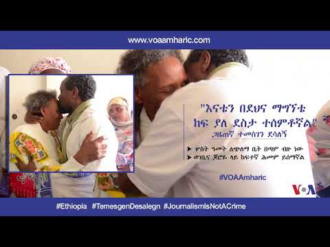 VOA Presents Temesgen Desalegn |