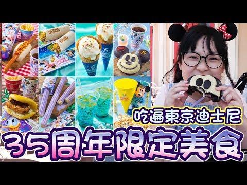 【Vlog】吃遍東京迪士尼35周年限定美食介紹[NyoNyoTV妞妞TV玩具]