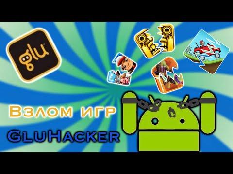 Программа для взлома игр от компании Glu ( Glu Hacker for Android. Взлом и
