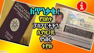Ethiopia: ለጥንቃቄ: የሀሰት ፓስፖርቶችን ሲያዘጋጁ የነበሩ ተያዙ - Ethiopia passport