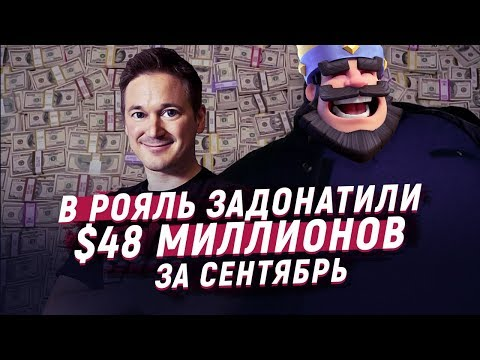В CLASH ROYALE ЗАДОНАТИЛИ $48 ЛЯМОВ ЗА МЕСЯЦ
