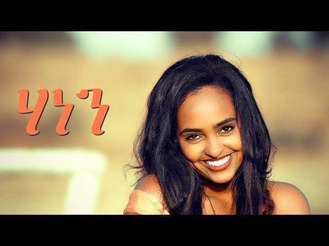 Selamawit Yohannes - Hanen - New Ethiopian Music 2018 (Official Video)