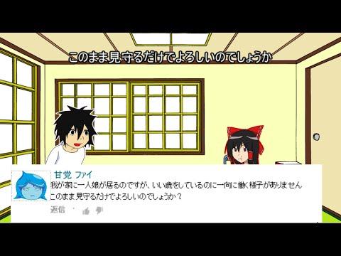 【ゆっくり棒読みアニメ】れーむのコメ返、後編