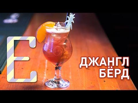 Коктейль Джангл Бёрд