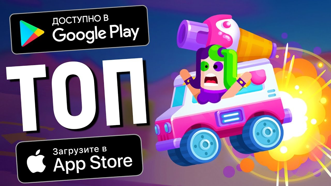 ТОП 10 НОВЫХ ИГР НА АНДРОИД/iOS 2019 - Game Plan