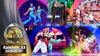 Hiru Super Dancer Season 2 EPISODE 33 | 2019-07-07