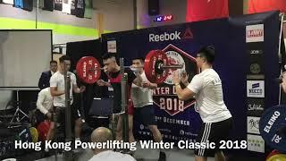 簡報直撃:Hong Kong Powerlifting Winter Classic 2018 Squat session