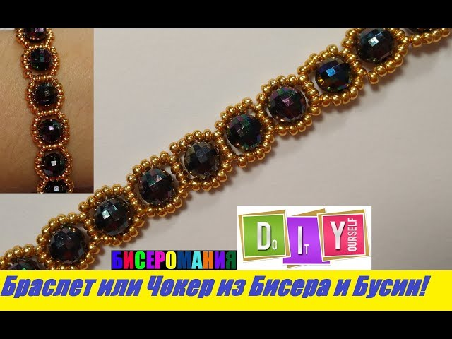 Браслет из Бисера и Бусин Мастер Класс! Чокер из Бисера и Бусин / Tutorial: Bracelet made of Beads!