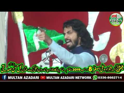 Zakir Kamran Abbas B.A I Jashan 8 Rajab 2019 I New Qasiday I Shahzada Ali Asghar A.S