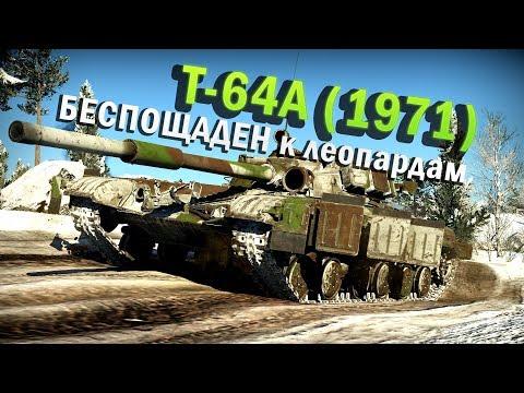 Т-64А (1971) Лучший бой War Thunder #50   БЕСПОЩАДЕН к леопардам