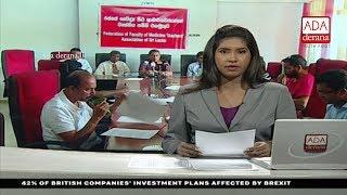 Ada Derana English News Bulletin 09.00 pm - 2017.07.16