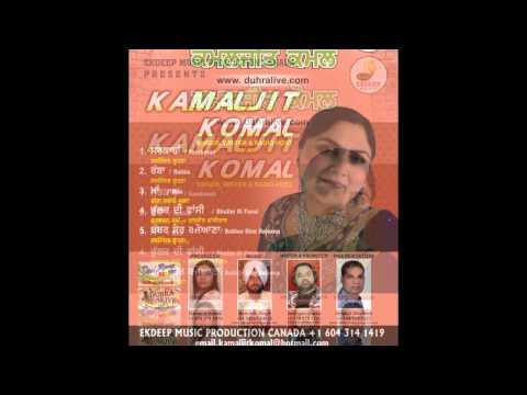 Sarkaran New Song Kamaljit Komal by Duhra Live