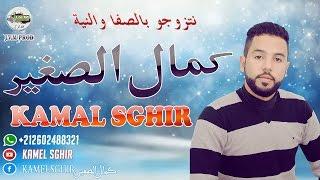 Kamel Sghir 2017   Natzawjo Be Sefa o Niya  (J.V.M PROD)