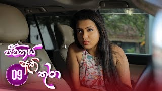 Jeevithaya Athi Thura | Episode 09 - (2019-05-23) | ITN