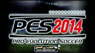 لعبة كرة القدم بيس PES 2014 للكمبيوتر