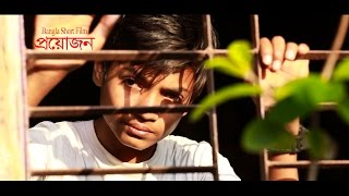 Proyjon I প্রয়োজন I Bangla Short Film 2017 I Full HD I Azad 24 tv