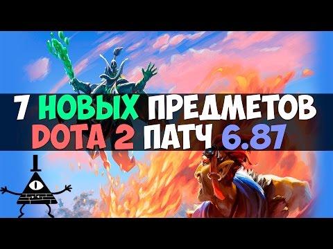 7 НОВЫХ ПРЕДМЕТОВ DOTA 2 6.87