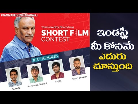 Great Opportunity to Youngsters | Tammareddy Bharadwaj SHORT FILM Contest 2017