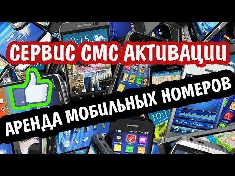 Виртуальный мобильный номер sms