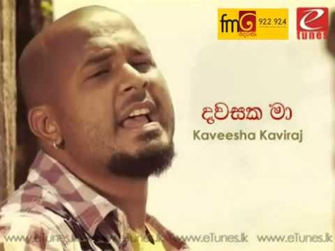Dawasaka Ma - Kaveesha Kaviraj New Sinhala Song Releases 2014 video