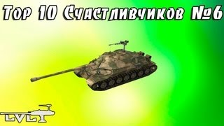 Top 10 Счастливчиков #6 : World of tanks luck compilation