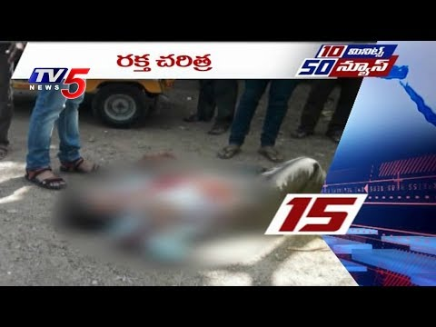 10 Minutes 50 News | 22nd April 2018 | TV5 News