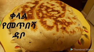 #konjotube#bread#ethiopianfood How to cook small bread at home(ቀላል የመጥበሻ ዳቦ አገጋገር)