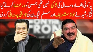 On The Front with Kamran Shahid - Sheikh Rasheed Exclusive Interview - 12 March 2018 | Dunya News