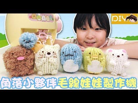 【DIY】角落小夥伴毛線娃娃製作機[NyoNyoTV妞妞TV玩具]