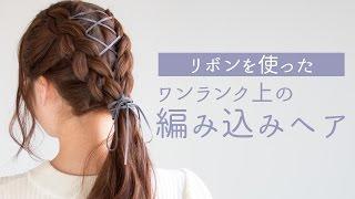 misakiさんの動画サムネイル画像  | 編み込みのヘアアレンジって、なんだかマンネリ化してこない?そんなときは、リボンを使うだけで、一気にオ…