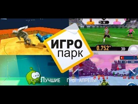 ИгроПарк: Лучшие игры апреля на Андроид 2 часть