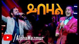 Yebezal Gelan Damesa & Tarekegn Girma | Cover Bereket Tesfaye Live Mezmur - AmlekoTube.com