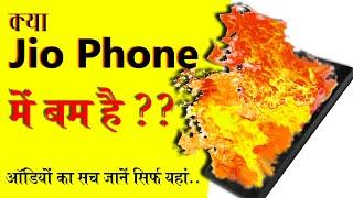 JIO Phone में बम हैं ?, वायरल Whatsapp Audio का सच जाने इस वीडियो में - In Hindi