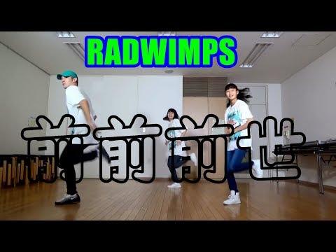 開始Youtube練舞:前前前世-你的名字(RADWIMPS) | 推薦舞蹈