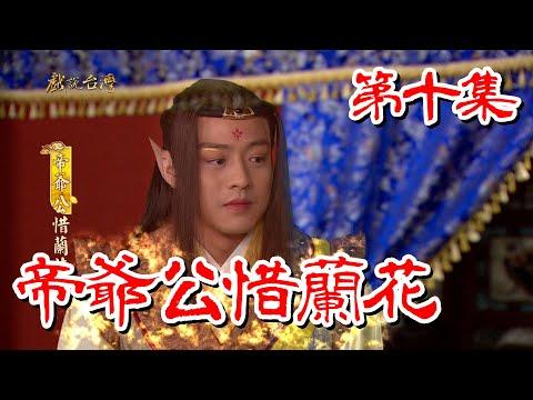 台劇-戲說台灣-帝爺公惜蘭花-EP 10