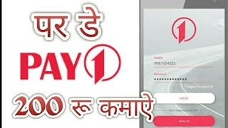 How to use Pay1 app. Daily 200.Rs.Earn to Pay1